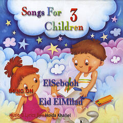 Songs For Children 3 ELSebooh -Eid ElMilad