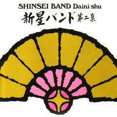 Shinsei Band Daini shu