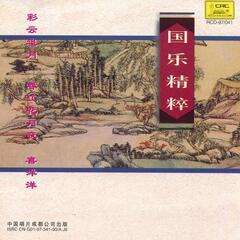 Essence Of The Chinese National Classic Music