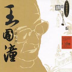 Masters Of Traditional Chinese Music - Wang Guotong: Erhu