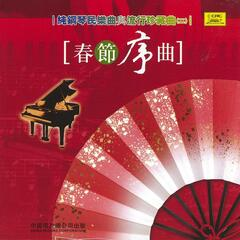 Folk Music and Pop Music on Piano Vol. 2: Spring Festival Overture