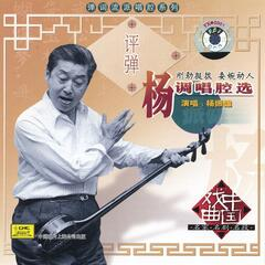 Storytelling and Ballad Singing: Collection of Yang Tunes