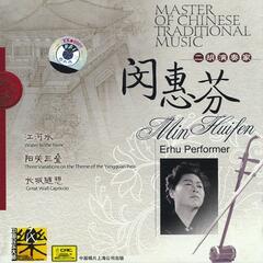 Master Of Traditional Chinese Music: Erhu Artist Min Huifen
