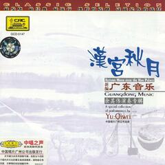 New Cantonese Music: An Autumn Moon Over the Palace of Han Dynasty