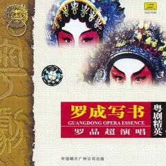 Guangdong Opera Essence Vol. 6