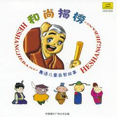 Cantonese Childrens Stories: The Monk Taking Off the Poster
