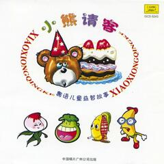 Cantonese Childrens Stories: Little Bear Hosting a Dinner Party