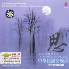 Golden Hits of Chinese Music: Yearning In the Silver Moonlight