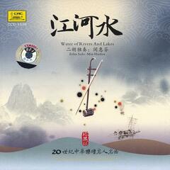 Treasure Edition: Erhu Solo By Min Huifen