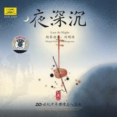 Treasure Edition: Huqin Solo By Liu Mingyuan
