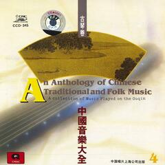 Chinese Traditional and Folk Music: Guqin Vol. 4