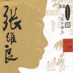 Master of Chinese Traditional Music - Zhang Weiliang: Xiao