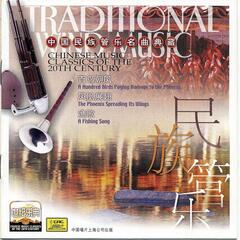 Chinese Music Classics of the 20th Century: Wind Instrument
