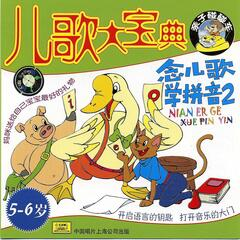 Collection Of Childrens Songs: Learning Pinyin By Singing Vol. 2