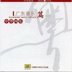 Music China: Guangdong Music