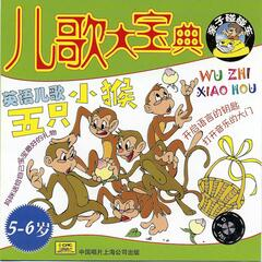 Collection Of Childrens Songs: Five Little Monkeys