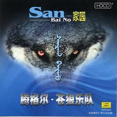 My Homeland: San Bai No