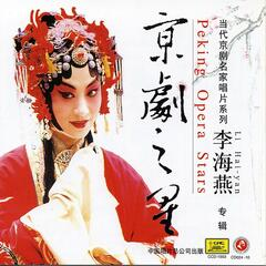 Peking Opera Star: Li Haiyan