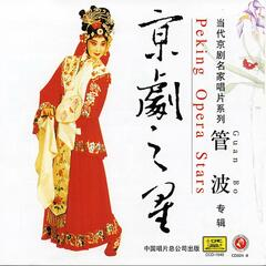 Peking Opera Star: Guan Bo