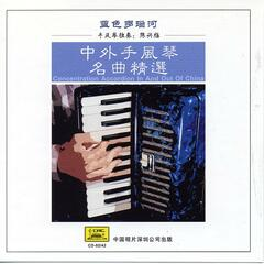 Chinese and World Famous Accordion Music