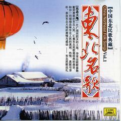 Folk Songs Of Northeast China Vol. 1