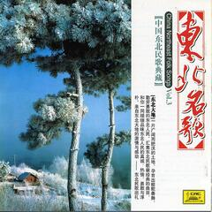Folk Songs Of Northeast China Vol. 3