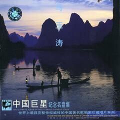 Famous Chinese Singers Series: Ma Yutao (Zhong Guo Ju Xing Ji Nian Ming Pan Ji: Ma Yutao)