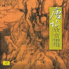 Tang Poetry Appreciation: Vol. 1 (Tang Shi Xin Shang Yi)