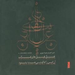 The Exotical Cantata of Cantatas(Persian Traditional Music)