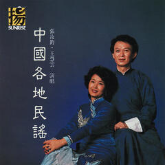 Traditional Chinese Folk Songs
