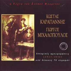 The Art of the Greek Folk Clarinet - 78 rpm Recordings 1927-1936