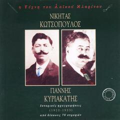 The Art of the Greek Folk Clarinet - 78 rpm Recordings 1920-1933