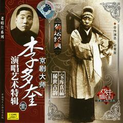 Peking Opera by Zhang Junqiu Vol. 1 (Jing Ju Da Shi Zhang Junqiu Yan Chang Yi Shu Te Ji Yi)