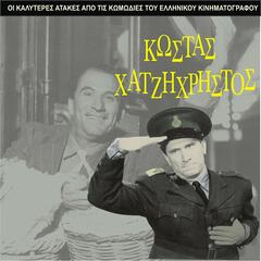 The Best Gags of Kostas Hatzihristos / Comedies of Greek Cinema