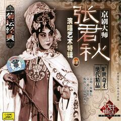 Peking Opera by Zhang Junqiu Vol. 4 (Jing Ju Da Shi Zhang Junqiu Yan Chang Yi Shu Te Ji Si)