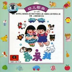 Children's Songs: 2 - 4 Year Olds (You Er Ge Qu: Er Zhi Si Sui)