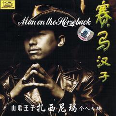 Man on the Horseback (Sai Ma Han Zi)