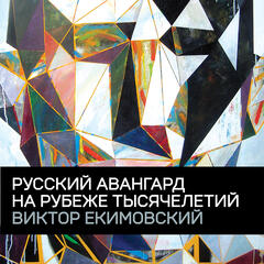 The Russian Avant-garde on the Cusp of the Millenium. Victor Ekimovsky