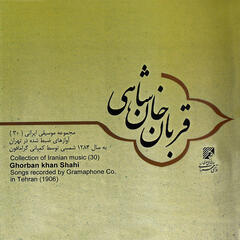 Collection of Iranian Music (30) - Songs Recorded in 1906