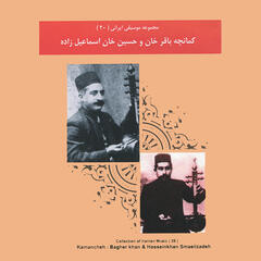 Collection of Iranian Music (20): Music of Qajar; 1905, Kamancheh Solo of Bagher Khan & Hossein Esmaeilzadeh