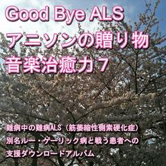 Good-bye ALS! Present of the anime music (Music healing power) 7