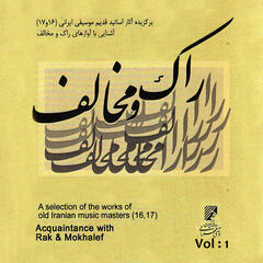 A Selection of the Works of Old Iranian Music Masters (16, 17) - Acquaintance with Rak & Mokhalef I