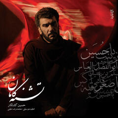 Teshneh-Kaman (Elegy for Imam Hossein & his martyr friends)