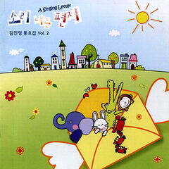 Kim Jin Yeong Children's Vol.2 - A Singing Letter