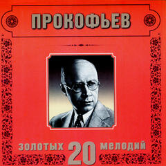 Sergei Prokofiev. 20 Golden Melodies In Modern Processing