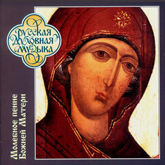 Russian Sacred Music. Hymns to the Mother of God at the Moleben