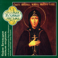 Russian Sacred Music. The Divine Wisdom Of St.Sofia Praise We In Chants