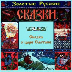 Golden Russian Tales. Skazka O Care Saltane