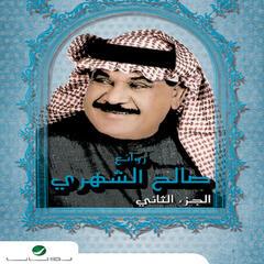 Rawaea Saleh El Shahre Part 2