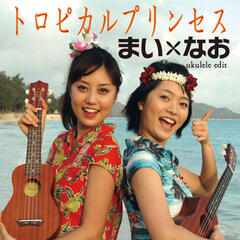 Mai x Nao Ukulele Edit - Single